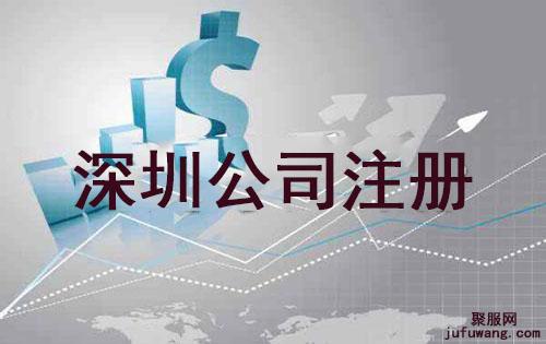 注册深圳公司要求是怎样的