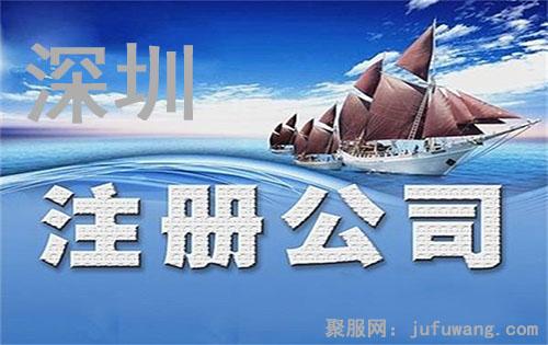 深圳新注册的公司怎样核名