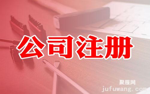 注册深圳公司手续如何办理