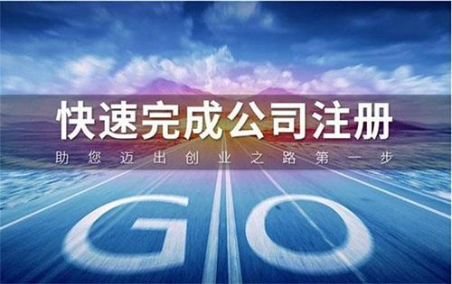 注册深圳公司代办需要多少钱