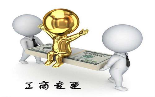 工商变更法人代表仍需承担前手债务