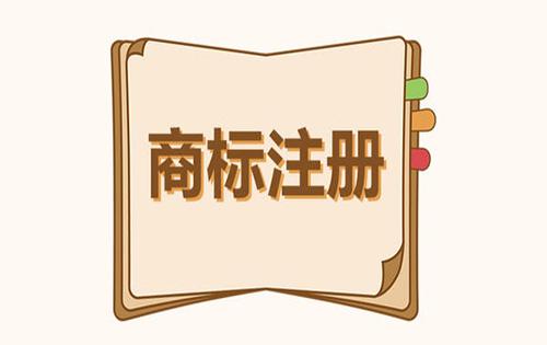 注册香港商标证办理流程是什么