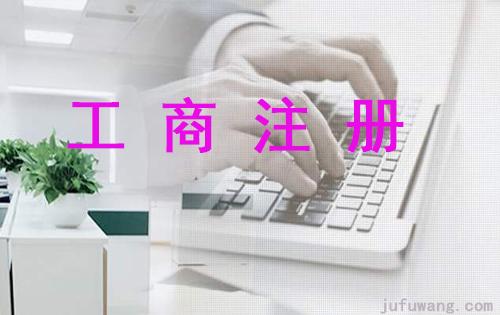 深圳注册公司申请登记中需要注意哪些