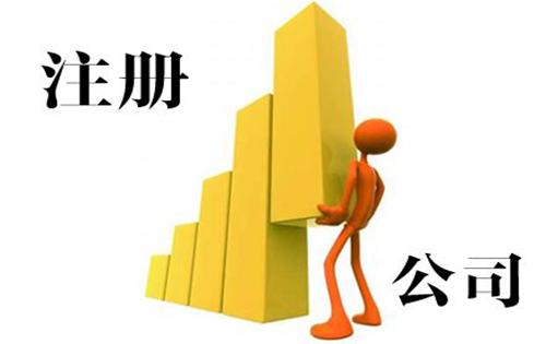 深圳注册公司登记需要做哪些准备工作