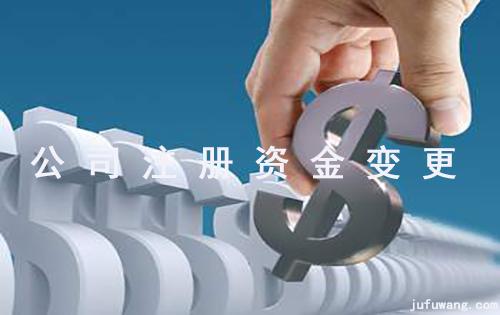 公司增加注册资金办理公司变更有些流程及材料