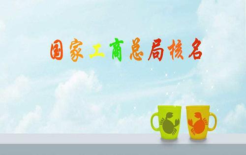 上海工商注册问题疑难有哪些?