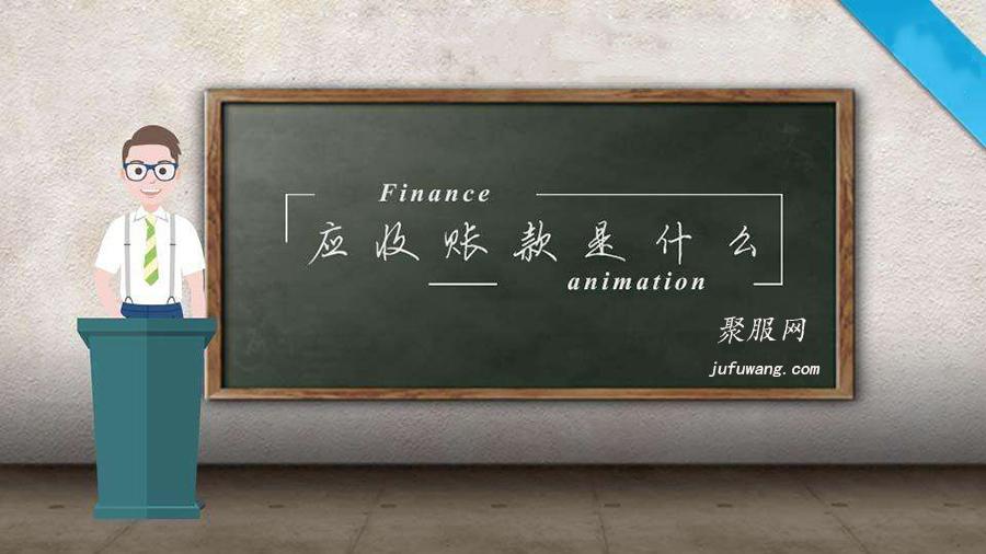 应收账款的管理与催收技巧有哪些!