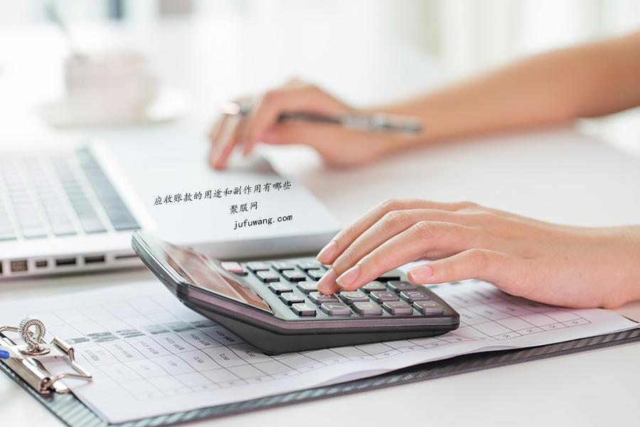 应收账款的用途和副作用有哪些?