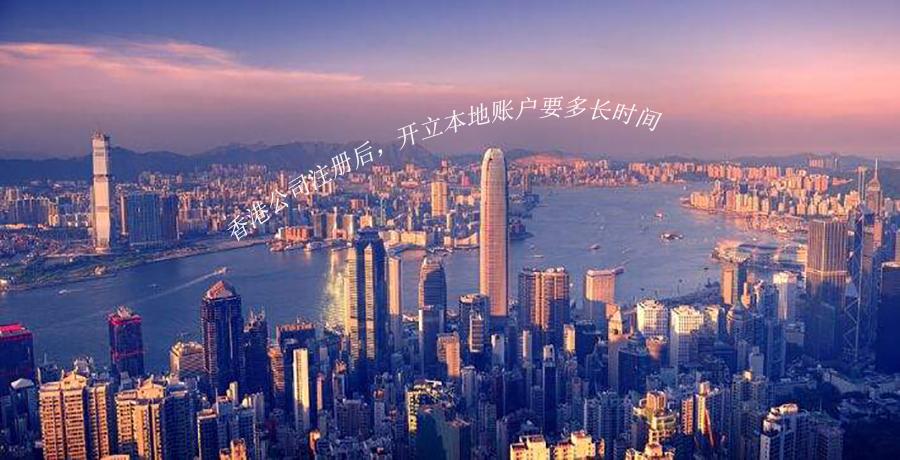 香港公司注册后,开立本地账户要多长时间?