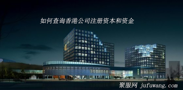 如何查询香港公司注册资本和资金?