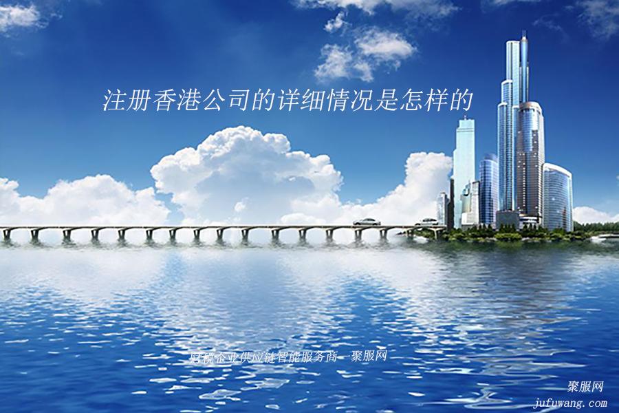 注册香港公司的详细情况是怎样的?