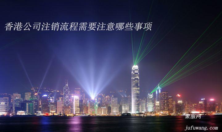 香港公司注销流程需要注意哪些事项?
