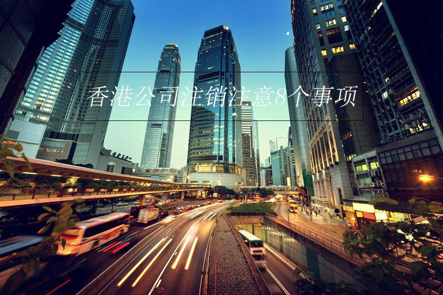 香港公司注销注意8个事项!