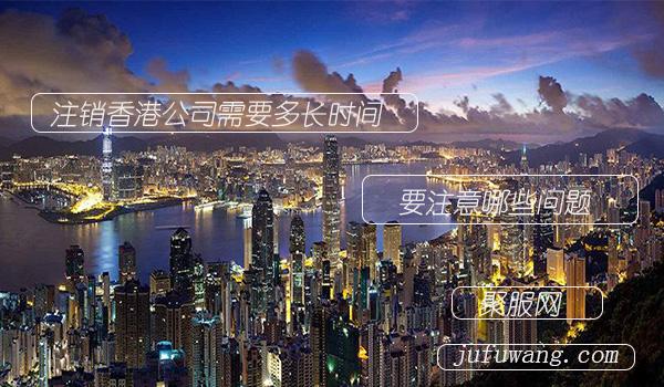 注销香港公司需要多长时间?要注意哪些问题?