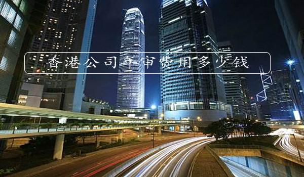 香港公司年审费用多少钱?