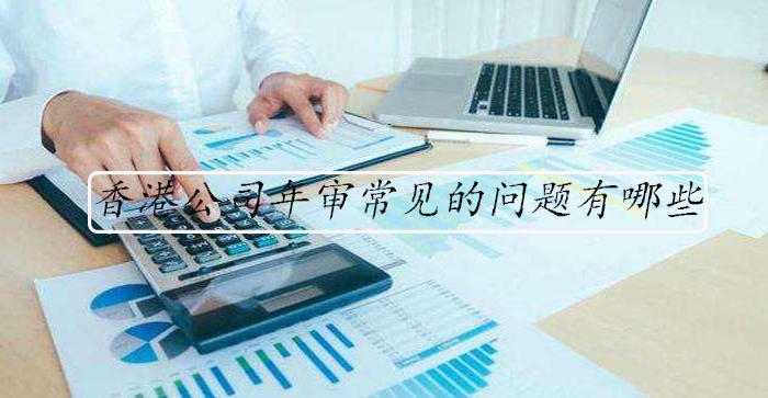 香港公司年审常见的问题有哪些?