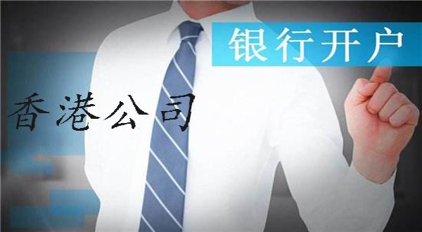 CRS后该如何开立香港公司银行账户?