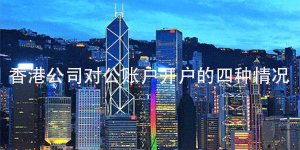 香港公司对公账户开户的四种情况!