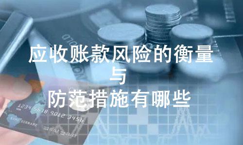 应收账款风险的衡量与防范措施有哪些?