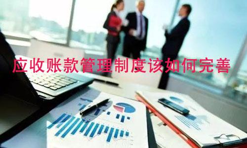 应收账款管理制度该如何完善?