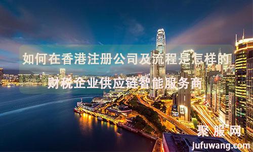 如何在香港注册公司及流程是怎样的?