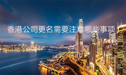 香港公司更名需要注意哪些事项?