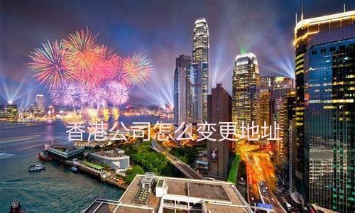 香港公司怎么变更地址?