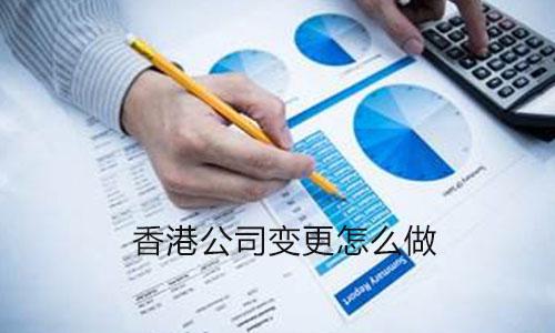 香港公司变更怎么做?