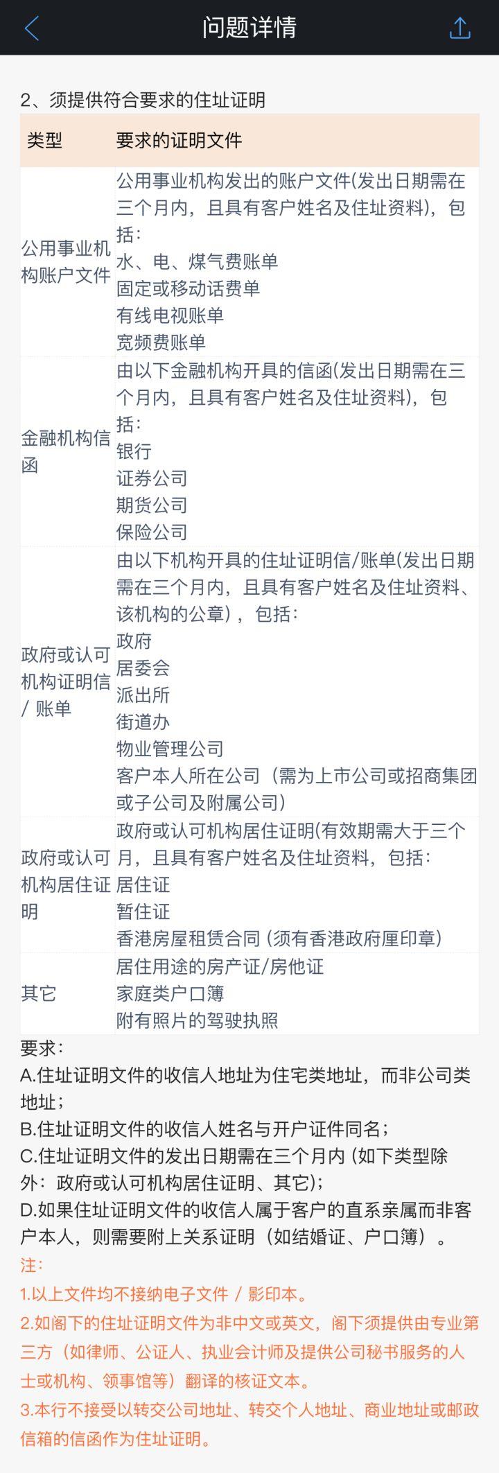 如何开立香港个人账户?