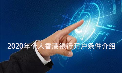 2020年个人香港银行开户条件介绍