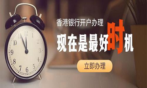 香港个人银行开户有哪些好处?