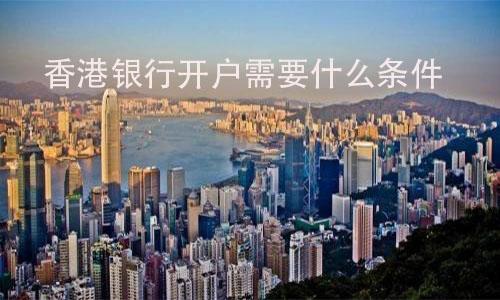 香港银行开户需要什么条件?