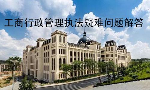 工商行政管理执法疑难问题解答(上)