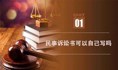 民事诉讼书可以自己写吗?