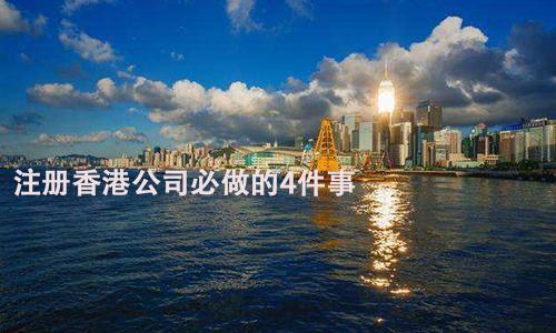 注册香港公司必做的4件事