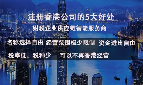 注册香港公司的5大好处!