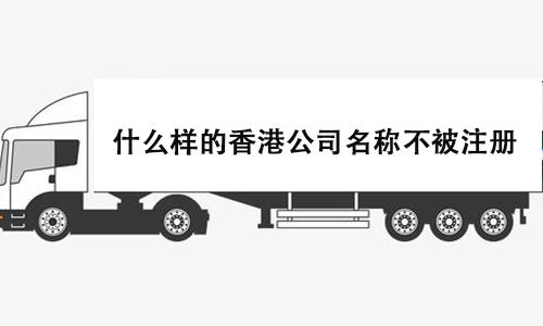 什么样的香港公司名称不被注册?