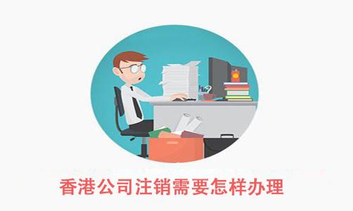 香港公司注销需要怎样办理?