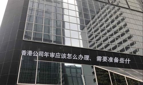 香港公司年审应该怎么办理、 需要准备些什么 ?