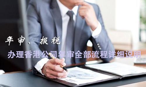 办理香港公司年审全部流程详细说明