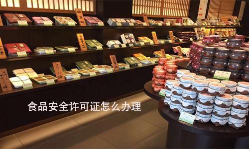 食品安全许可证怎么办理?